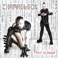 Chamaeleon - Evil Is Good (Explicit)