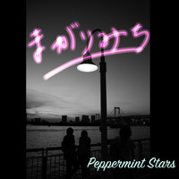 Peppermint Stars - まがりみち