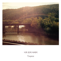 Trapeze - In memory of you