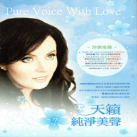 Sarah Brightman - 天籟純淨美聲 01 (Pure Voice With Love)