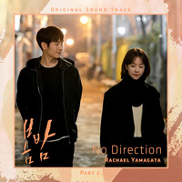 Rachael Yamagata - No Direction [From 'One Spring Night' (Original Television Soundtrack), Pt. 1]