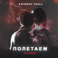 Karma - Полетаем (Krasnov Remix [Explicit])