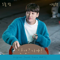 Lee Min Hyuk - Hello, Me! (Original Television Soundtrack, Pt. 2)