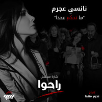 Nancy Ajram - Ma Te7kom 3a 7ada (From Raho TV Series)