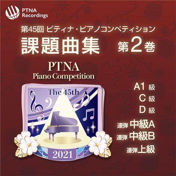Various Artists - Required Repertoire for the 45th PTNA Piano Competition 2021, Vol. 2