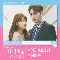Youngjae, CHOI TAE JOON - So I Married The Anti-fan (Original Webdrama Soundtrack, Pt.1)