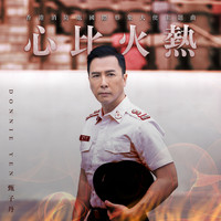 Donnie Yen - Xin Bi Huo Re (Theme Song of The International Image Ambassador of Hong Kong Fire Services Department)